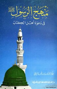كتاب منهج الرسول صلى الله عليه وسلم في دعوة اهل الكتاب pdf
