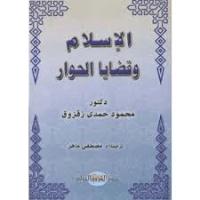 كتاب الإسلام وقضايا الحوار pdf