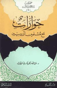 كتاب حوارات مع مسلمين اوروبيين pdf