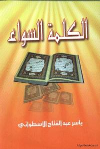 كتاب الكلمة السواء pdf