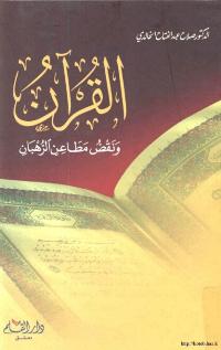 كتاب القرأن ونقض مطاعن الرهبان