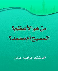 كتاب من هوالأعظم؟ المسيح أم محمد؟