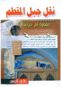 كتاب نقل جبل المقطم معجزة ام خرافة؟
