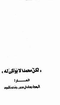 """كتاب ..هتك الاستار عن خفايا كتاب """"فترة التكوين في حياة الصادق الآمين..""""لكن محمد لا بواكي له""""..العار"""