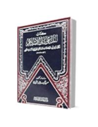 ❞ كتاب الداعي الى الاسلام ❝