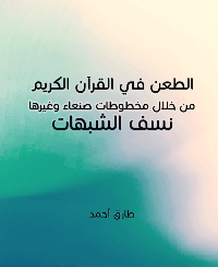 كتاب الطعن في القرآن الكريم من خلال مخطوطات صنعاء وغيرها – نسف الشبهات