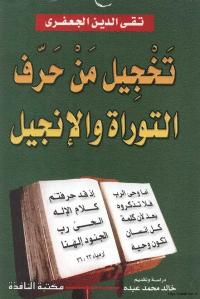 كتاب تخجيل من حرف التوراة والانجيل