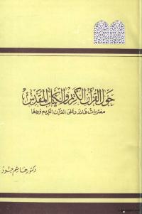 ❞ كتاب حول القرآن الكريم و الكتاب المقدس.. مفتريات فاندر على القرآن الكريم و ردها ❝
