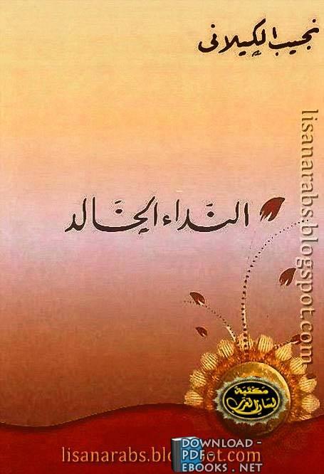 ❞ كتاب النداء الخالد (ط الرسالة) ❝