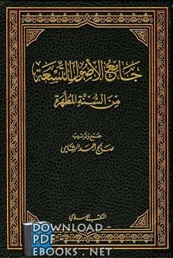 كتاب جامع الأصول التسعة من السنة المطهرة  الجزء الخامس   العبادات