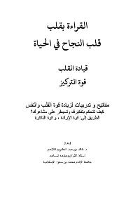 كتاب القراءة بقلب قلب النجاح في الحياة pdf