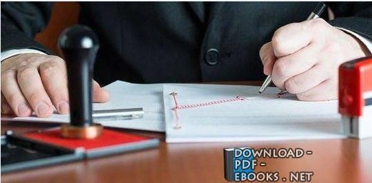 كتاب قانون المرافعات المدنية والتجارية
