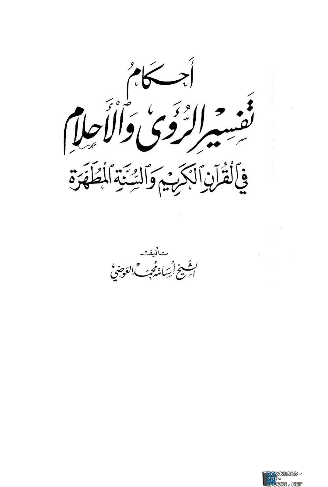 كتاب أحكام تفسير الرؤى والأحلام في القرآن الكريم والسنة المطهرة