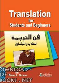❞ كتاب Translation for Students and Beginners  ❝