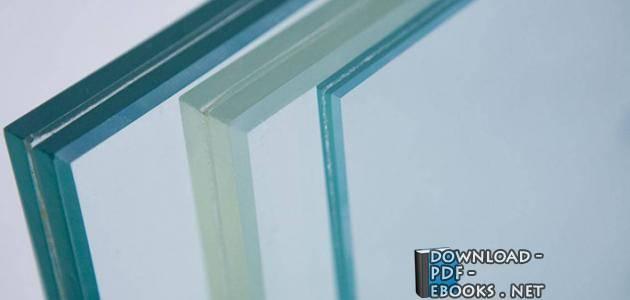 كتاب صنع الزجاج