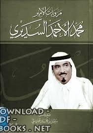 كتاب ديوان محمد بن أحمد السديري pdf