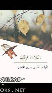 كتاب تأملات قرآنية