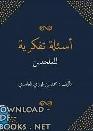 ❞ كتاب أسئلة تفكرية للملحدين ❝  ⏤ محمد بن فوزي الغامدي