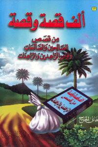 ❞ كتاب ألف قصة وقصة من قصص الصالحين والصالحات pdf ❝