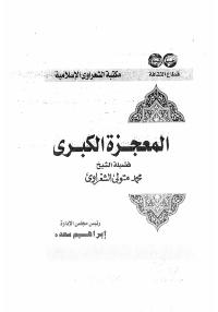 كتاب المعجزة الكبرى pdf