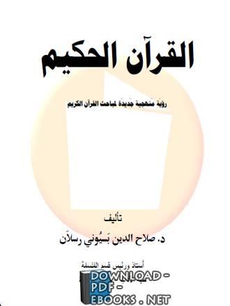 كتاب القرآن الحكيم: رؤية منهجية جديده لمباحث القرآن الكريم pdf