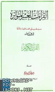كتاب القراءات العشر المتواترة من طريق الشاطبية والدرة في هامش القرآن الكريم pdf