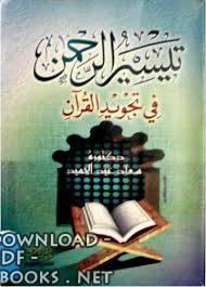 كتاب  تيسير الرحمن في تجويد القرآن