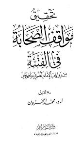 كتاب تحقيق مواقف الصحابة في الفتنة من روايات الإمام الطبري والمحدثين