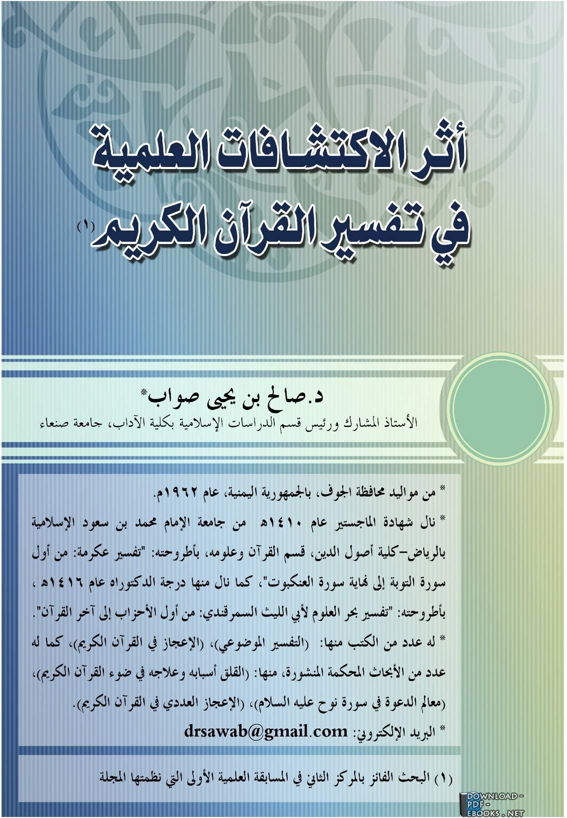 كتاب أثر الاكتشافات العلمية في تفسير القرآن الكريم pdf