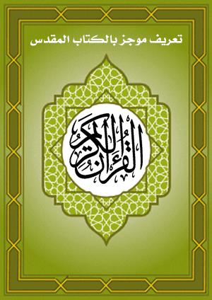 كتاب تعريف موجز بكتاب القرآن pdf