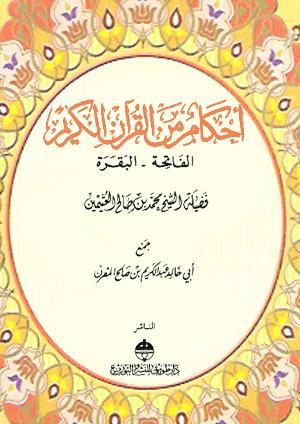 كتاب أحكام من القرآن الكريم – للعثيمين pdf
