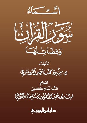 كتاب أسماء سور القرآن وفضائلها pdf