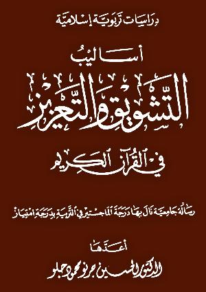 ❞ كتاب أساليب التشويق والتعزيز في القرآن الكريم pdf ❝  ⏤ الحسين جرنو محمود جلو