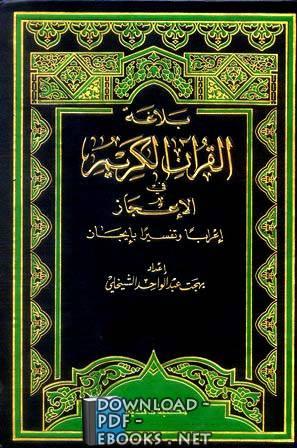 كتاب بلاغة القرآن الكريم في الإعجاز إعراباً المجلد السابع : النور - الروم