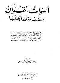 كتاب أصوات القرآن كيف نتعلمها ونعلمها pdf