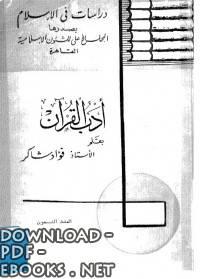 كتاب آداب القرأن pdf