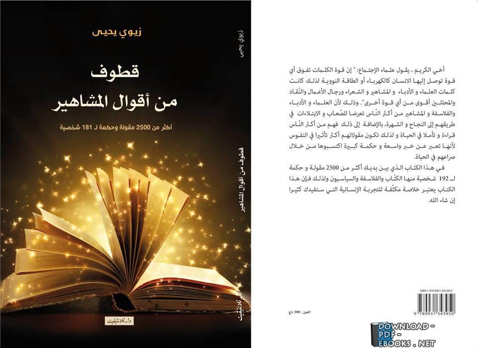 ❞ كتاب قطوف من اقوال المشاهير  ❝