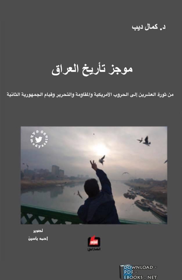 كتاب موجز تأريخ العراق