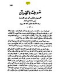 ❞ كتاب تعريف بالقرآن PDF ❝  ⏤ محمد عبد الله دراز