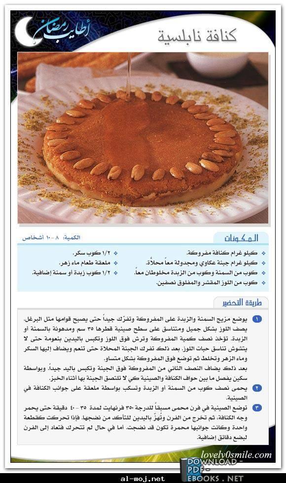 كتاب حلويات رمضان جميلة جدا 2014 , وصفات حلويات رمضان روعه 2014