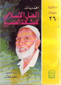 كتاب الحل الإسلامي للمشكلة العنصرية pdf