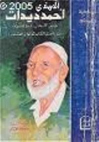 كتاب احمد ديدات بين الانجيل والقرآن pdf
