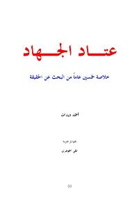 كتاب مؤلف الكتاب: أحمد ديدات مترجم الكتاب: علي الجوهري pdf