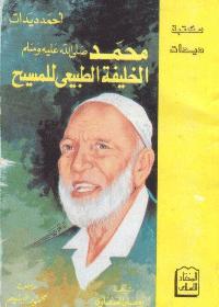 كتاب محمد [صلى الله عليه وسلم] الخليفة الطبيعي للمسيح [عليه السلام] pdf