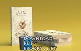 ❞ كتاب لغة الخلق  الظاهرة الحيوية وموقع الإنسان منها  ❝