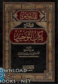 كتاب التوحيد للإمام محمد بن عبدالوهاب pdf