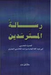 كتاب رسالة المسترشدين pdf