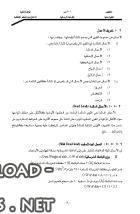 كتاب تصميم كل العناصر الانشائية pdf