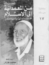 كتاب من المعمدانية الى الاسلام…قصة اسلام المهتدية جهادة جلكرين pdf