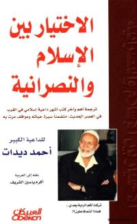 ❞ كتاب الاختيار بين الاسلام والنصرانية pdf ❝  ⏤ أحمد ديدات